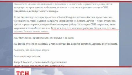 Российское издание осталось без всего штата из-за цензуры