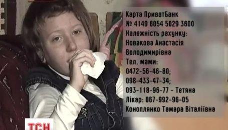 14-річна Настя Новакова з Черкас хворіє на невідому науку хворобу