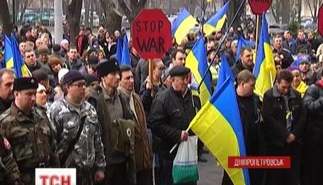 В Днепропетровске одновременно прошли четыре митинга
