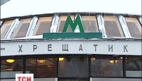 Метро третий закрыли из-за подозрения в минировании