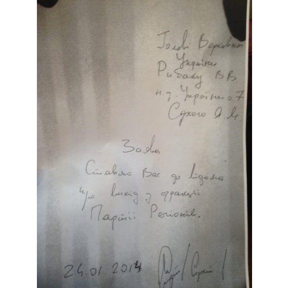 Заява Ярослава Сухого