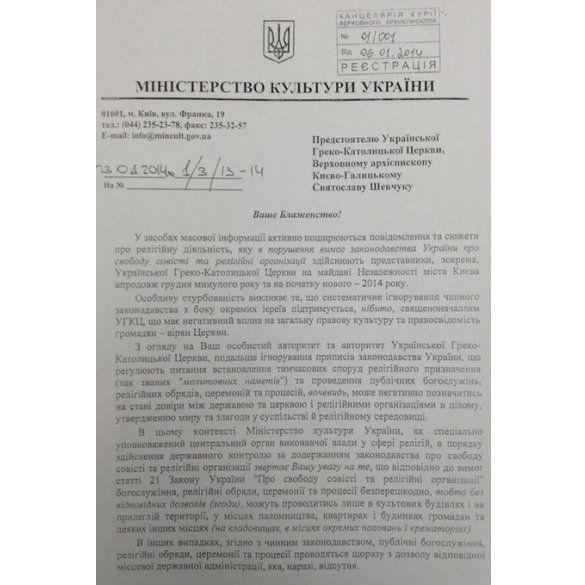 Погрози УГКЦ з Мінкультури_1