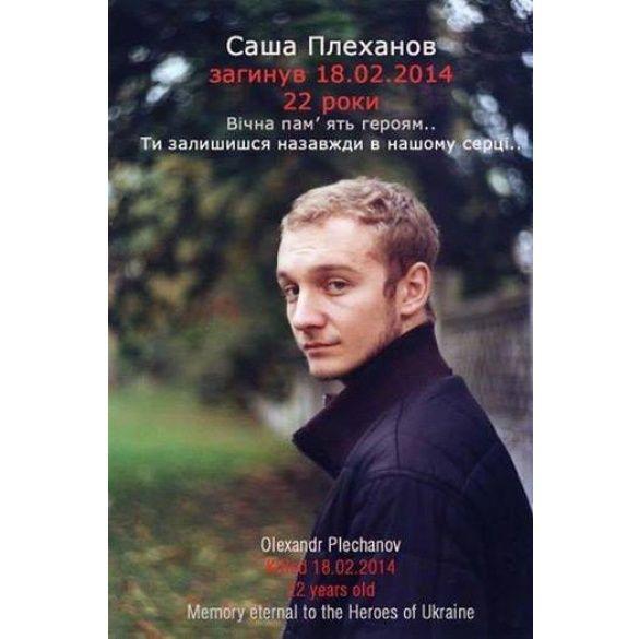 Загиблі на Майдані: Плеханов Олександр