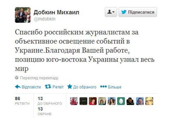 Твиттер Добкина