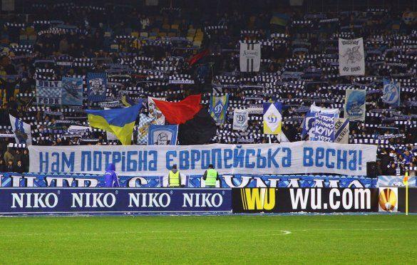 Ультрас Динамо
