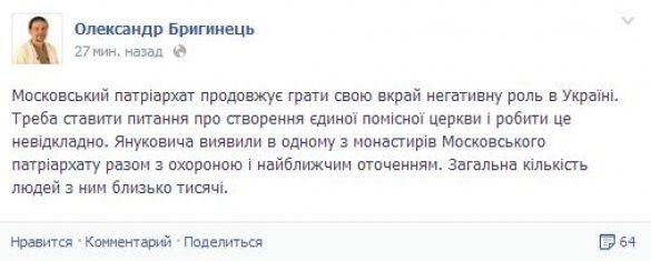 Фейсбук Бригинця