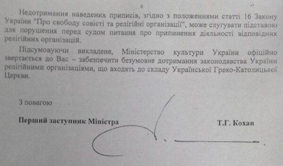 Погрози УГКЦ з Мінкультури_2