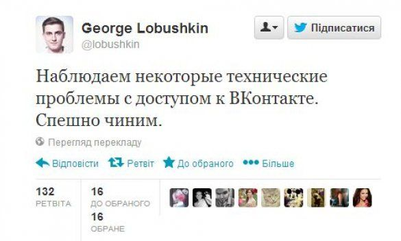 Твіттер Лобушкіна