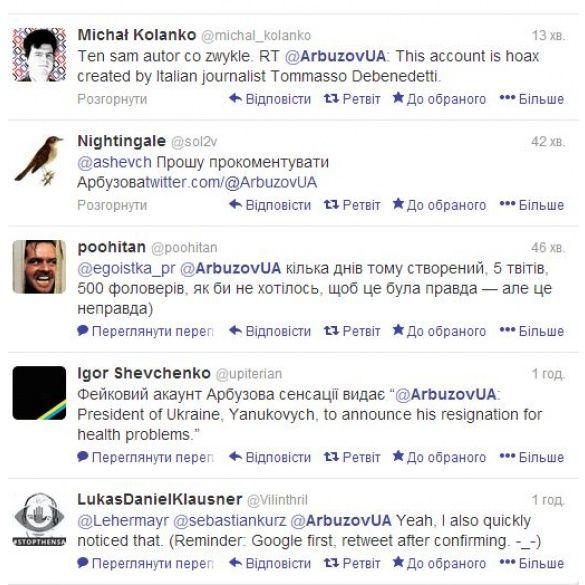 Twitter Арбузова