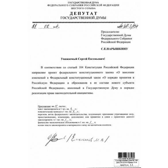 Приєднання Криму_1
