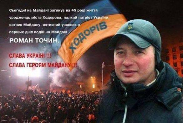 Загиблі на Майдані: Точін Роман