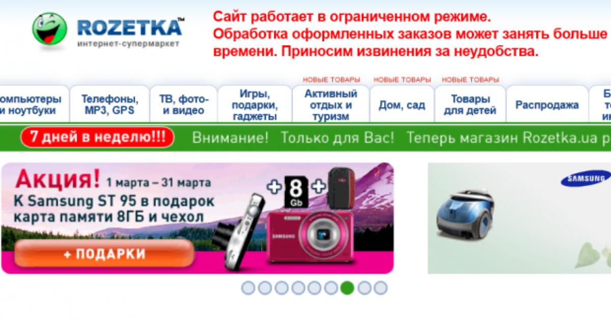 Інтернет-магазин Rozetka.ua відновив свою роботу - Наука та IT - TCH.ua 302fbd819b81b