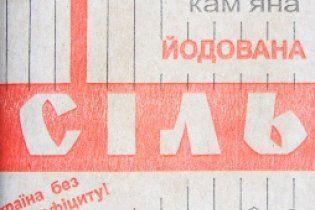 """Депутаты принудительно """"пропишут"""" украинцам йодированную соль"""