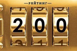 Найзаможніші українці: Ахметов і Фірташ багатіють, а Пінчук біднішає