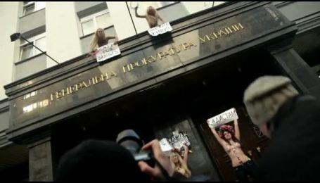 Активістки жіночого руху FEMEN окупували вхід в офіс Генпрокуратури