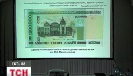 В Беларуси в обращение пустили купюру номиналом 200 тысяч рублей