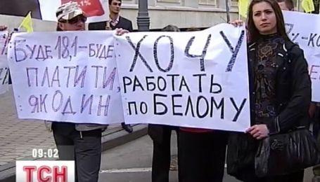 Под Адменистрацией президента митинговали предприниматели со всех регионов Украины