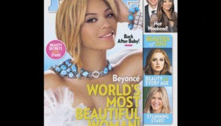Бейонсе назвали самой красивой женщиной года