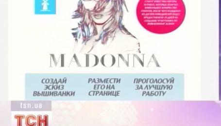 Вышиванка для Мадонны