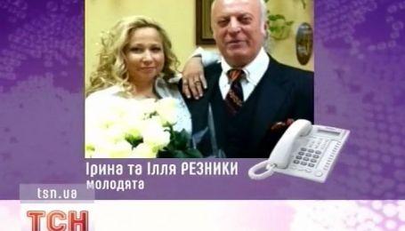 Илья Резник снова женился