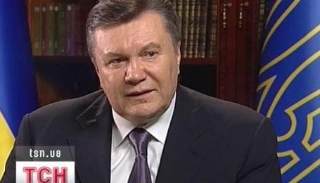 Янукович дал эксклюзивное интервью ТСН