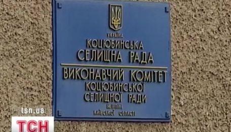Присоединение поселка Коцюбинского к Киеву