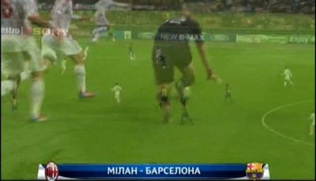Милан - Барселона - 0:0. Видеоанализ
