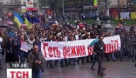 Киев - насилуют, киевляне - протестуют
