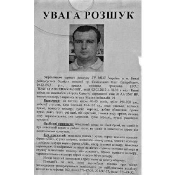 Зник Олег Семінський