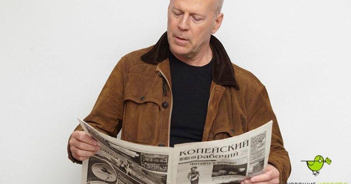 Брюс Уиллис @ Новости Киева