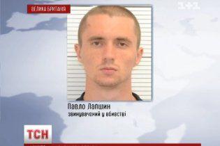 """Украинском аспиранту """"светит"""" уже минимум 40 лет тюрьмы за убийство и теракты в Британии"""
