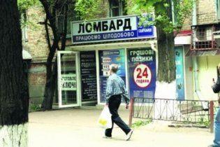 Українці зможуть отримувати більше достовірної інформації від страхових та ломбардів