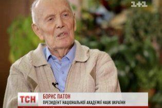 Академику Борису Патону, который научил людей соединять что угодно и где угодно, исполнилось 95 лет