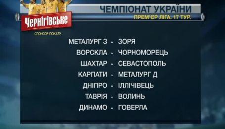 Анонс матчів 17 туру чемпіонату України