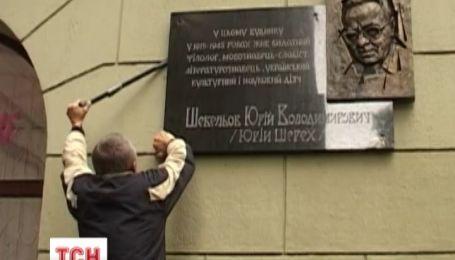 В Харькове среди бела дня разбили мемориальную доску известному украинскому лингвисту Юрию Шевелеву