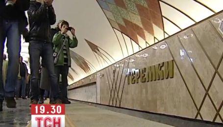 """В Києві з станції метро """"Теремки"""" почали курсувати поїзди метрополітену"""
