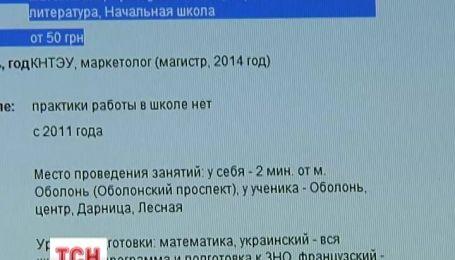 Министерство образования выступило с инициативой легализовать репетиторов