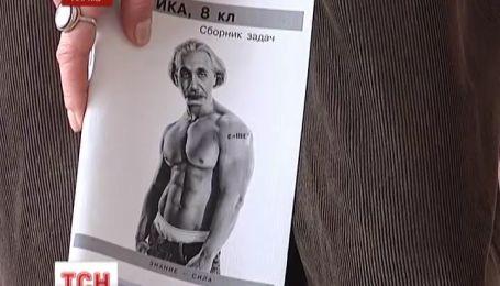 Видавці вважають, що татуйований та накачаний Ейнштейн привабить учнів до фізики
