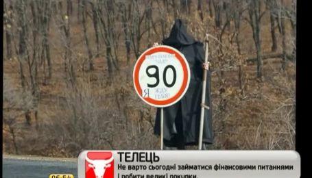 В поміч російським даішникам на дороги вийшла смерть з косою