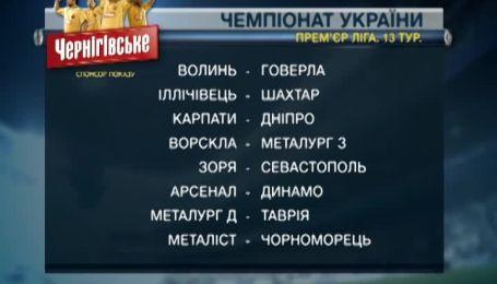 Анонс матчей 13 тура чемпионата Украины