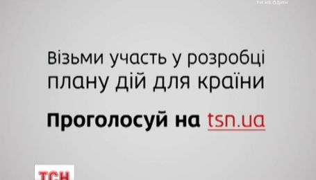 """ТСН та УНІАН пропонує розробити """"план дій для країни"""""""