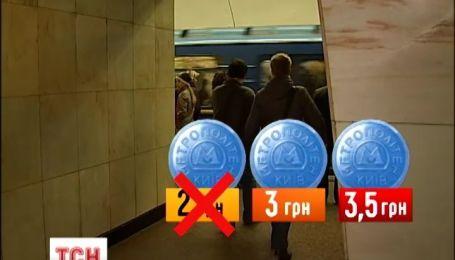 Столична влада планує підвищити проїзд у метро до 3-3,5 гривень