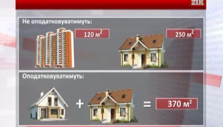 Українці ще можуть дізнатися про свої пільги зі сплати податку на нерухомість
