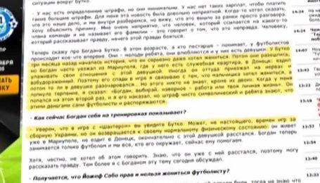 Бутко и рекордный штраф в Ильичевце