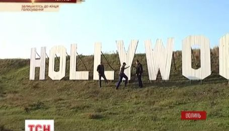 """Жители волынского села """"Горькая Полонка"""" теперь живут в Голливуде"""