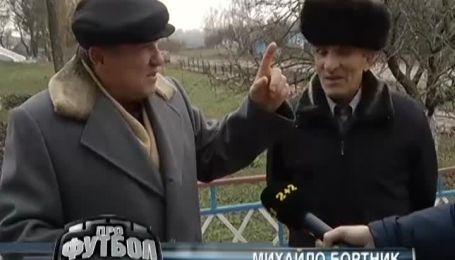 Батьківщина Фоменка - очима Профутболу