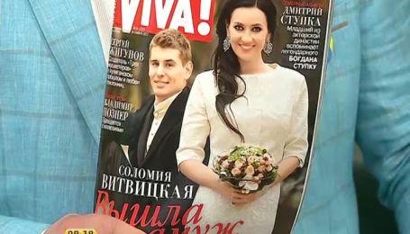 Витвицкая согласовывала фото для журнала прямо на своей свадьбе