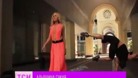 Певица Алеша продала свое платье через Интернет