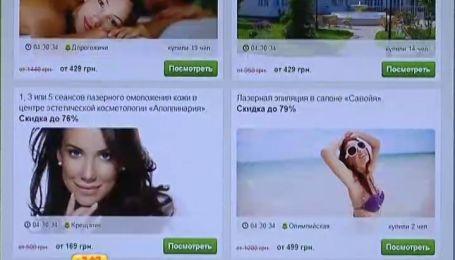 Купонная система скидок набирает обороты в Украине