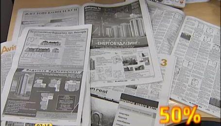 Нечестные риэлторы наживаются на доверчивых украинцах